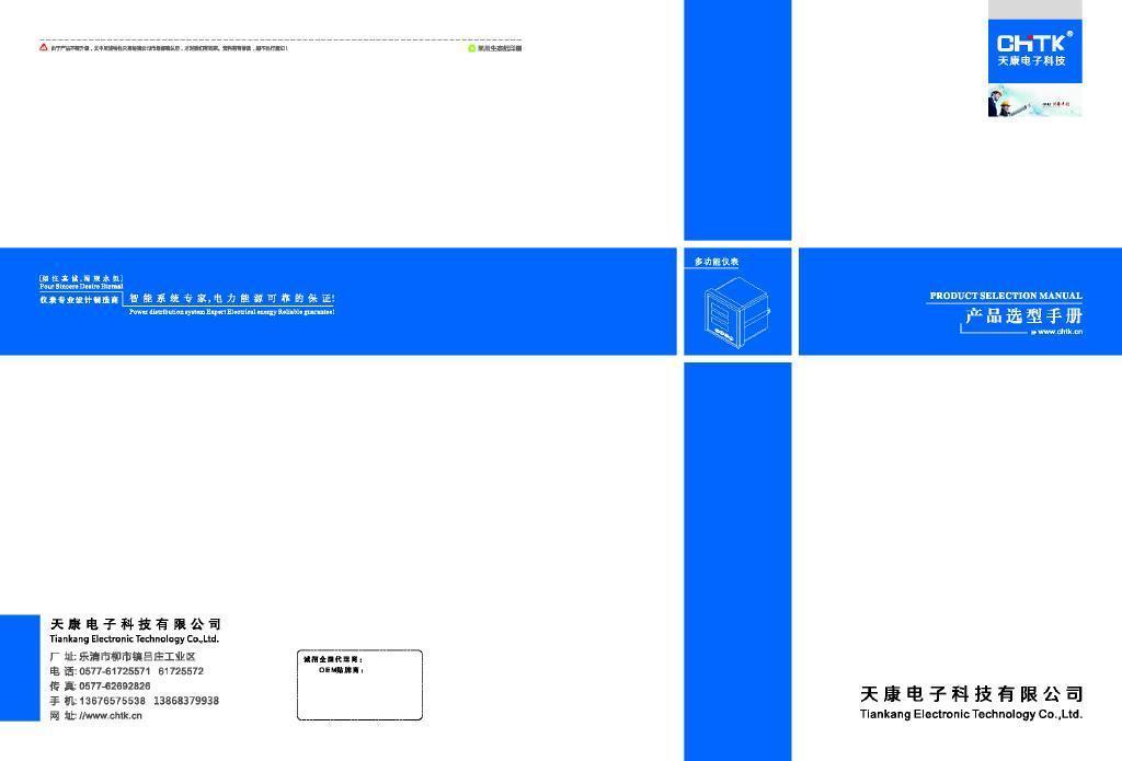 天康电子产品选型手册