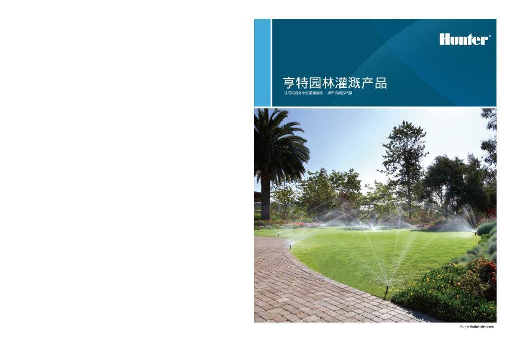 亨特园林灌溉产品样本-2018