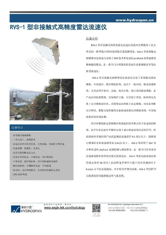 RVS-1 雷达流速仪彩页