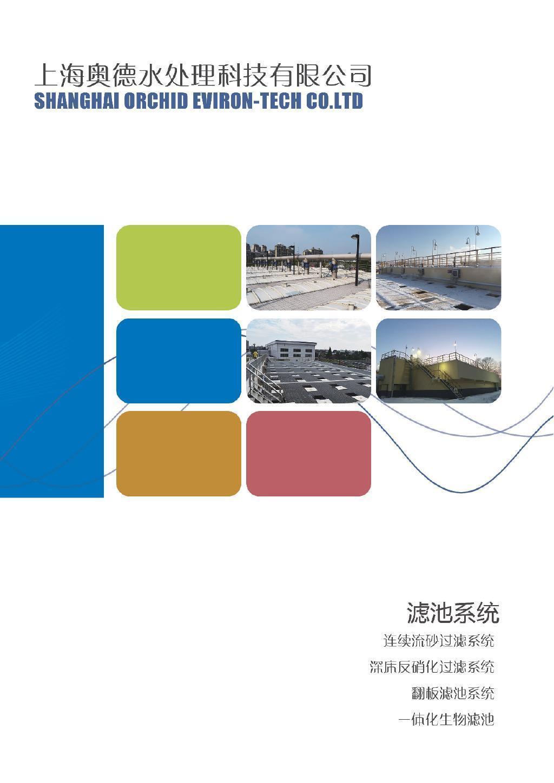 上海奥德滤池系统