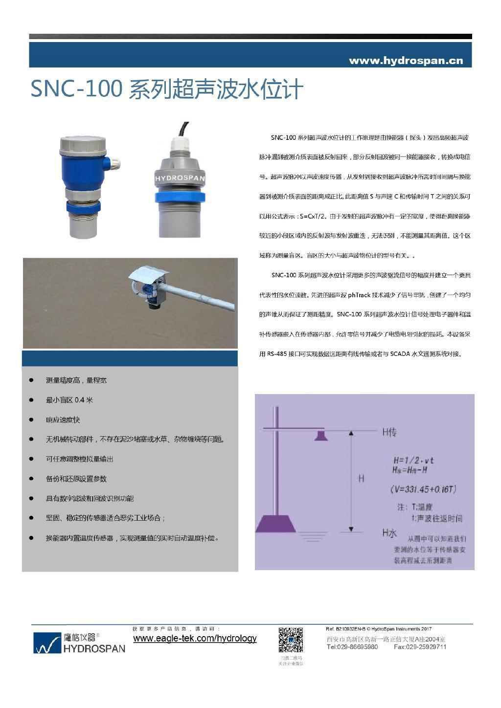 SNC-100超声波水位计