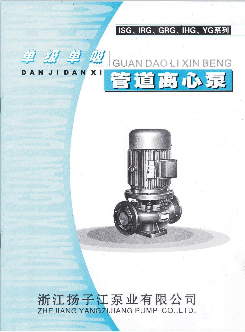 系列单级单吸管道离心泵