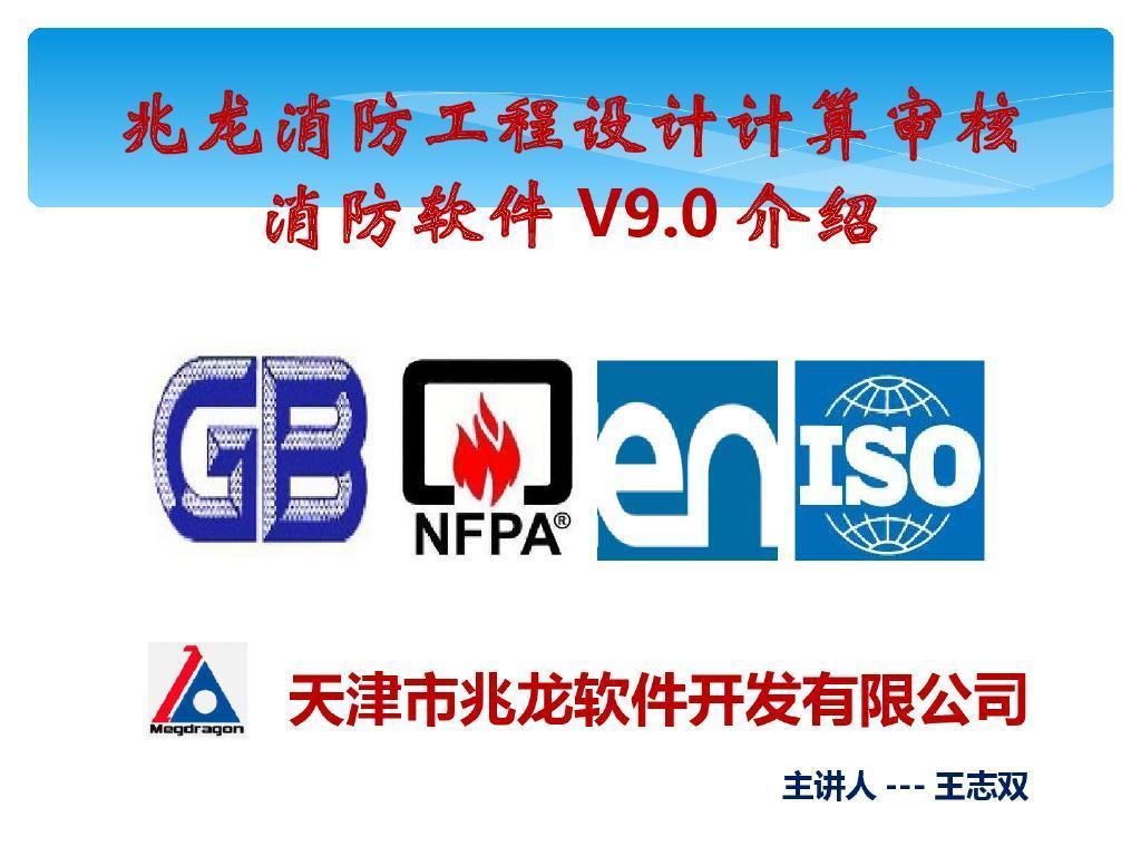 消防工程CAD软件V9.0介绍
