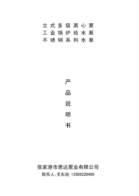 张家港市恩达泵业JGGC系列