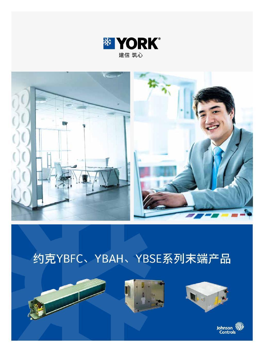 约克YBFC,YBAH,YBSE系列末端产品