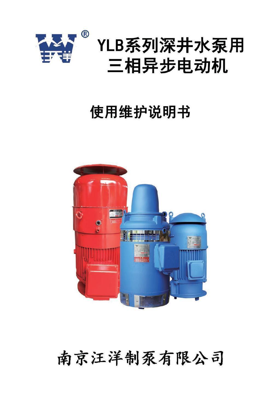 深井泵电机样本