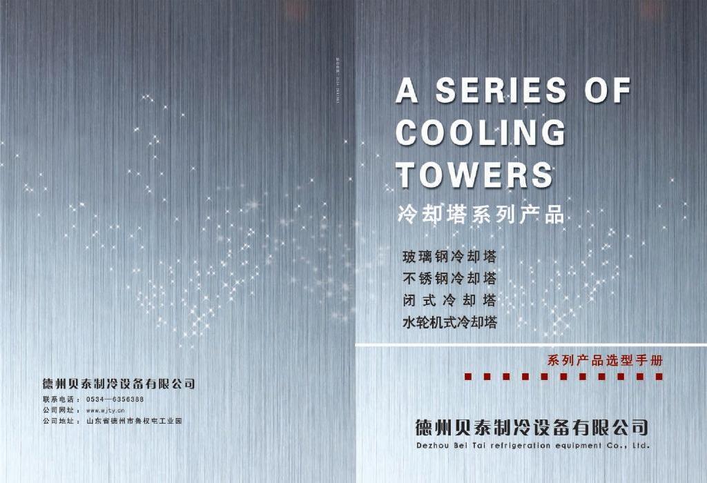 闭式冷却塔/玻璃钢冷却塔/不锈钢冷却塔