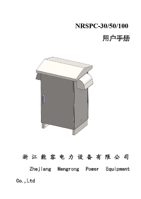NRSPCNRSPC电能质量综合矫正装置