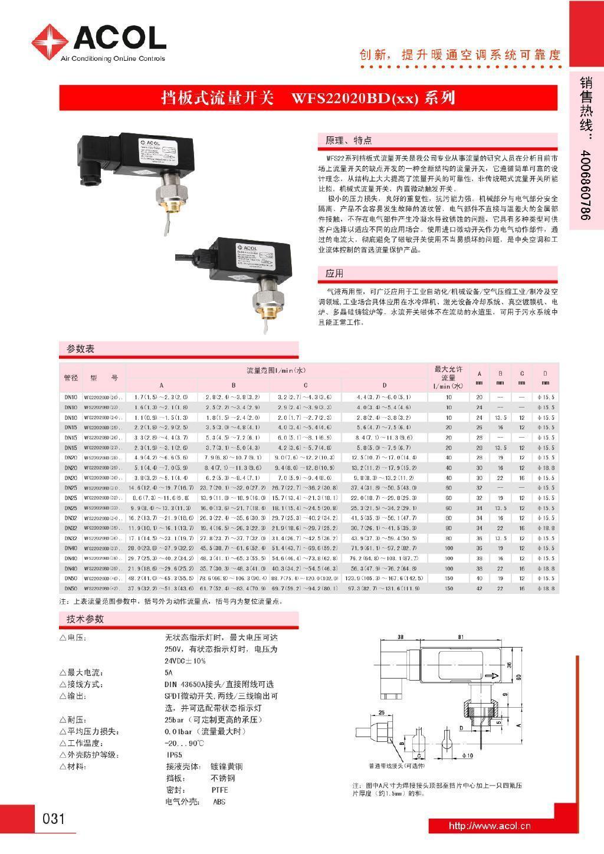 WFS22020BD(xx)系列挡板式流量开关