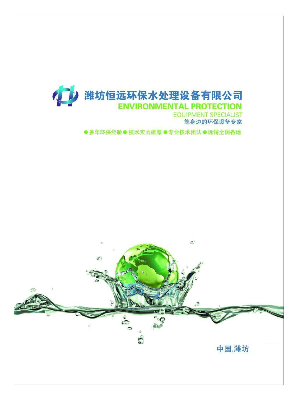 潍坊恒远环保水处理设备有限公司产品宣传册