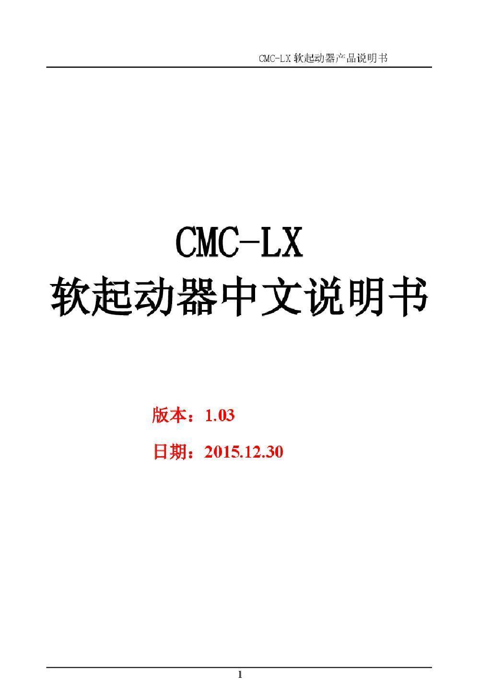 CMC-LX系列电机软启动器使用说明书