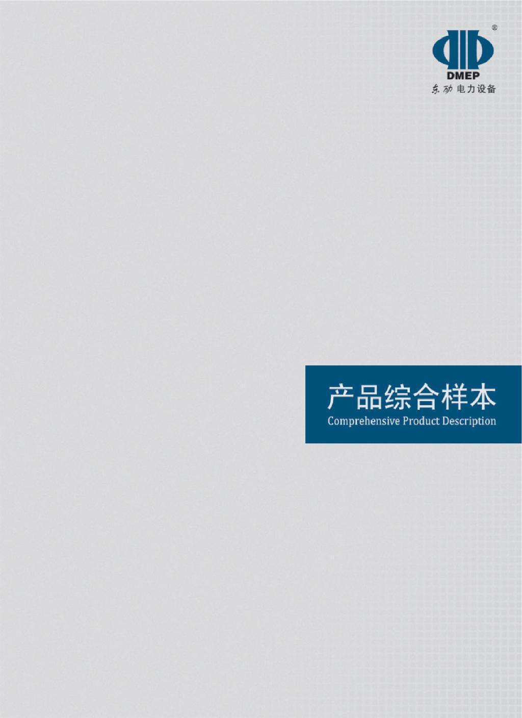 东劢牌电力设备产品综合样本