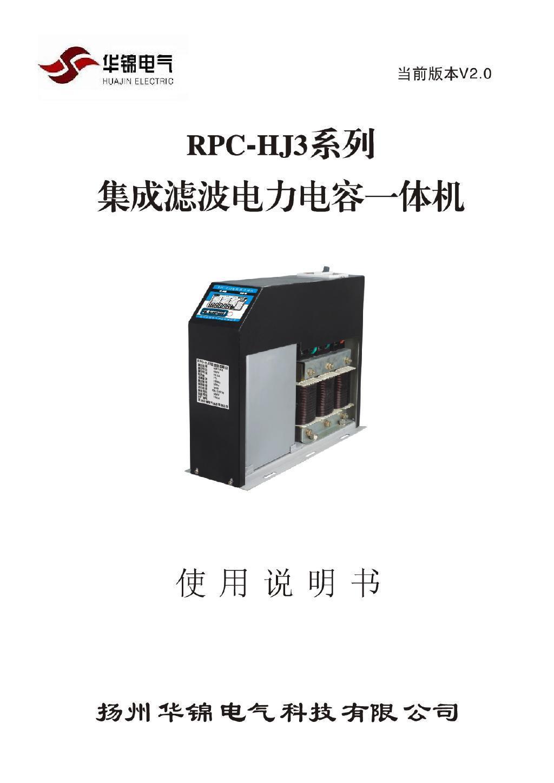 RPC-HJ3滤波补偿模组
