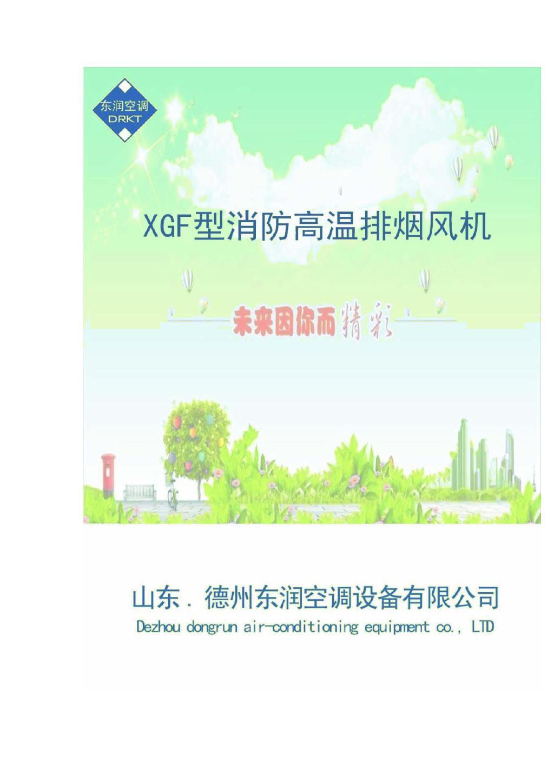 XGF消防高温排烟风机、ZDBZ轴流风机