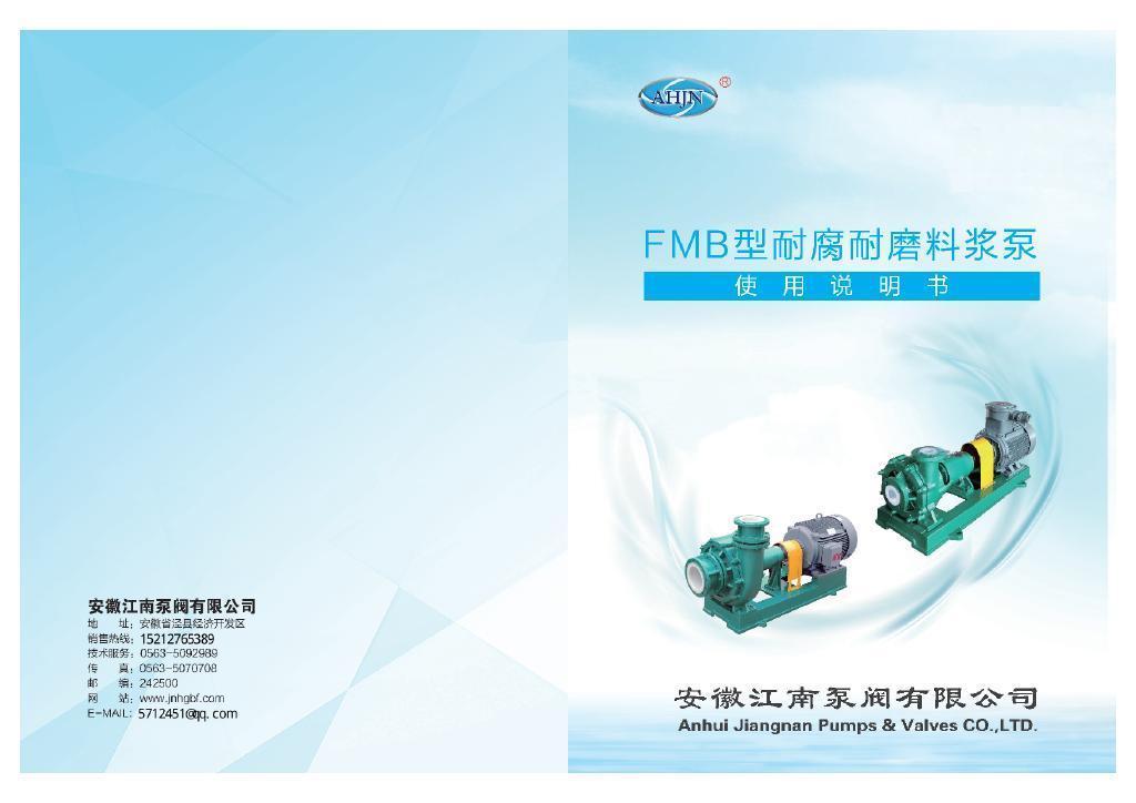FMB耐腐耐磨料浆泵-脱硫专用泵