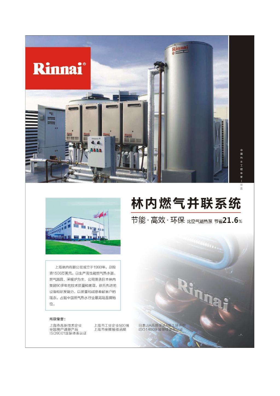 林内燃气热水器并联系统