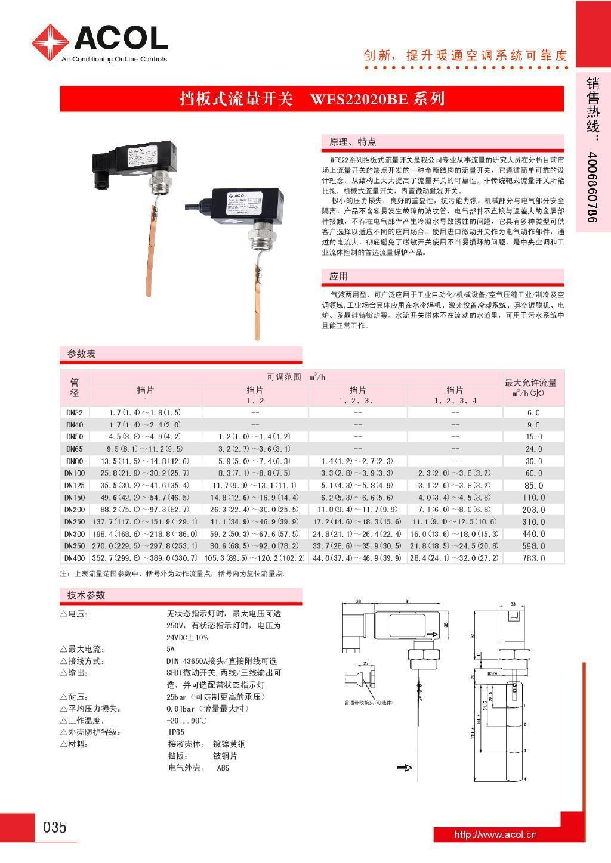 WFS22020/25BE系列挡板式流量开关