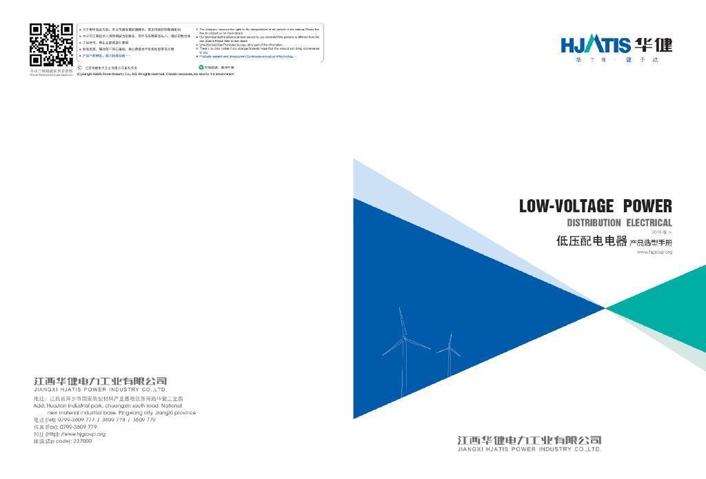 江西华健低压配电电气产品选型样本