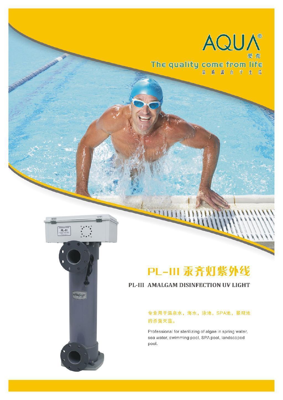 AQUA 泳池设备