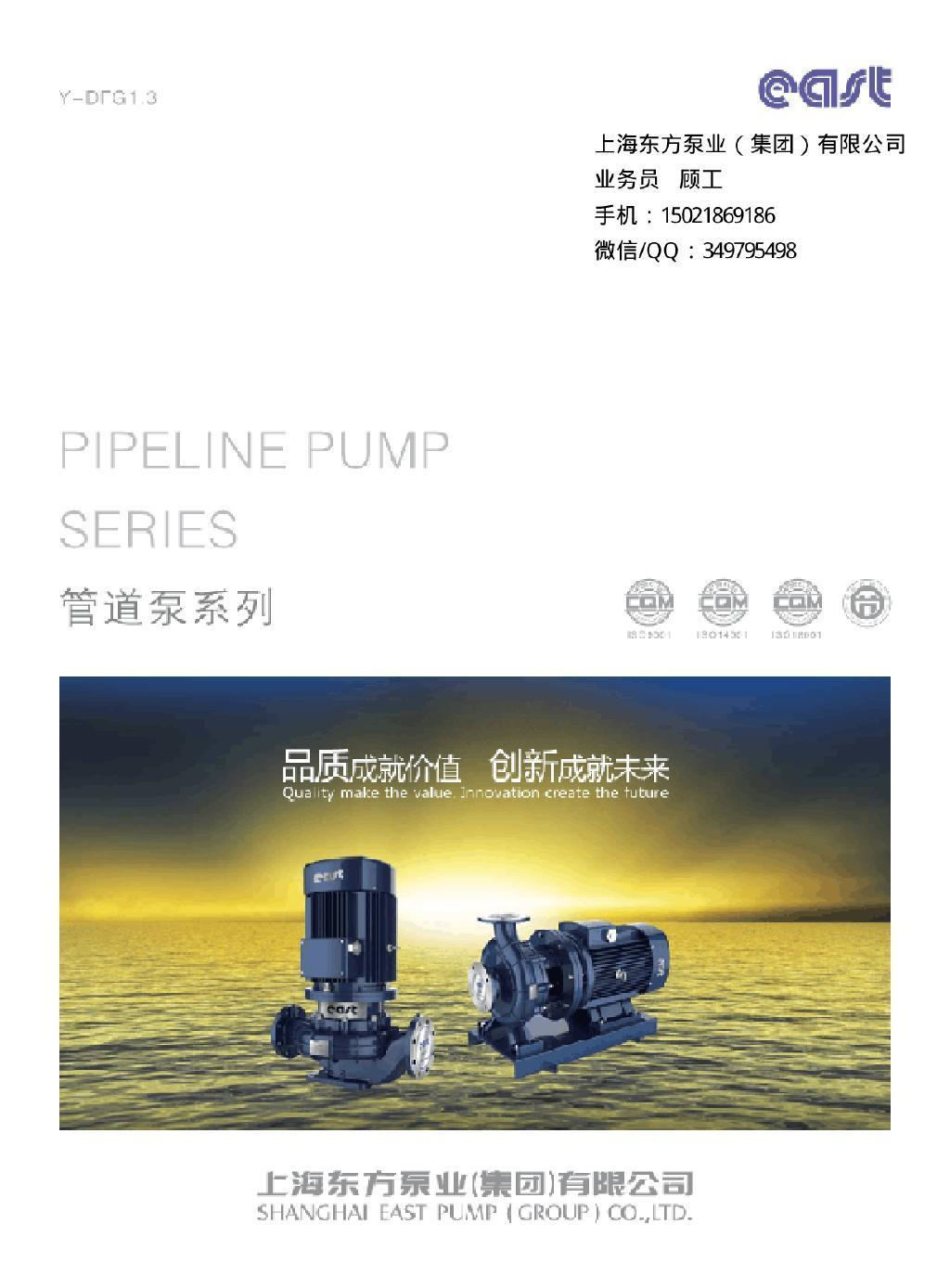 DFW卧式离心泵-上海东方泵业