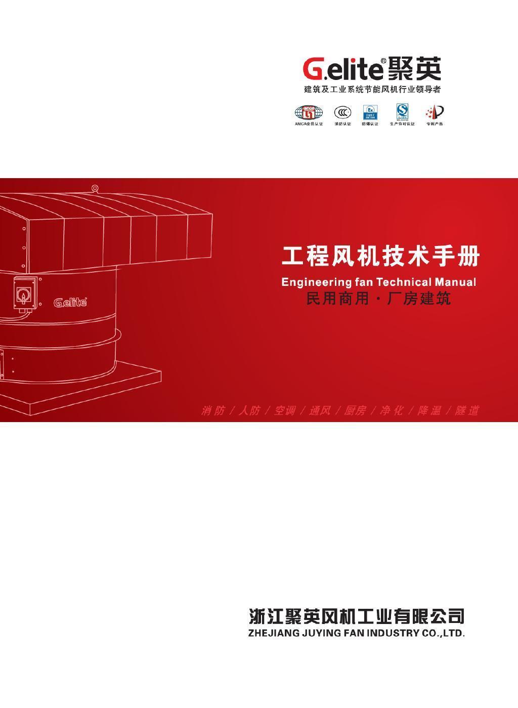 2016年工程风机技术手册