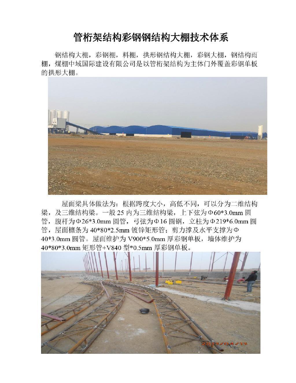 管桁架结构彩钢钢结构大棚技术体系