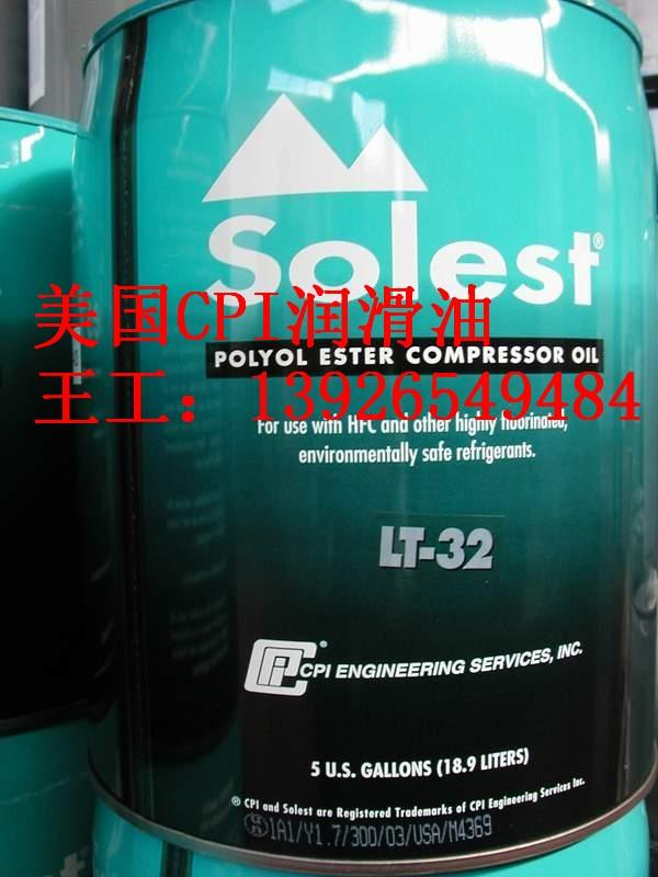 合成冷冻油Solest-170比泽尔BSE170冷冻油CPI170